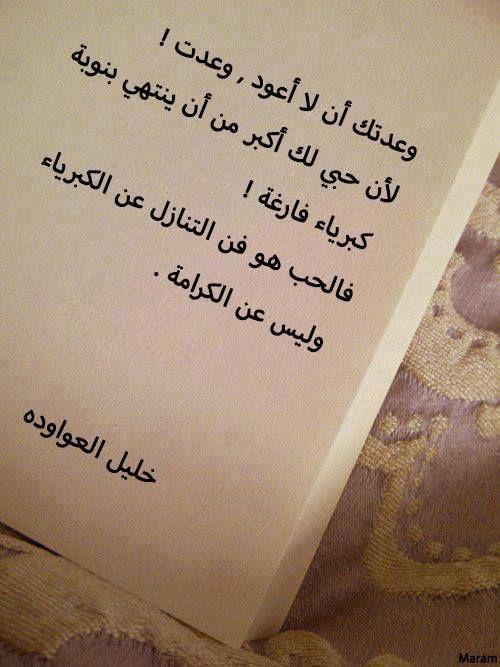 قلة هم من يعرفون الفرق Funny Arabic Quotes Cool Words Love Quotes