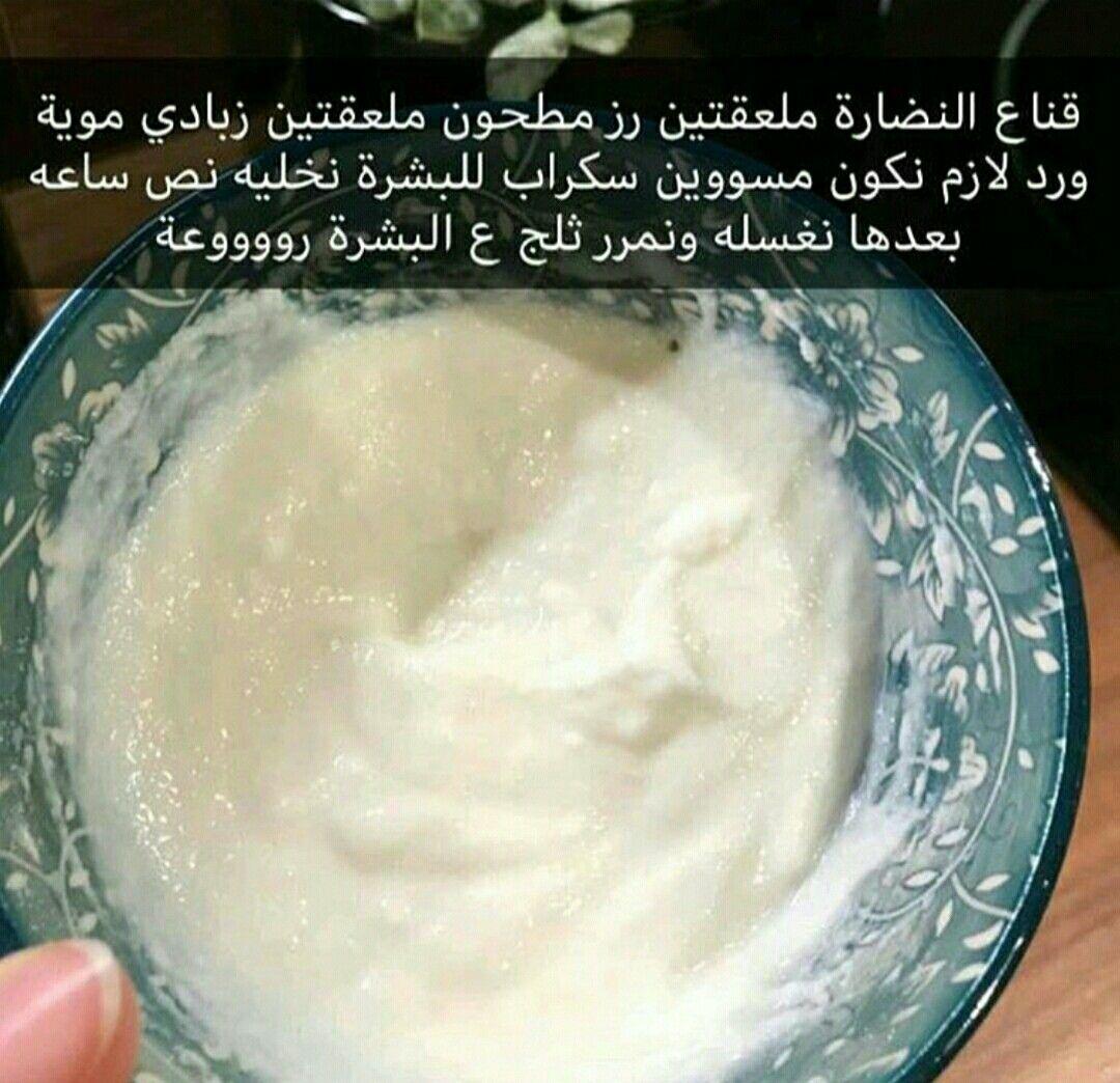 البشرة Beauty Skin Care Routine Health Skin Care Skin Care Mask