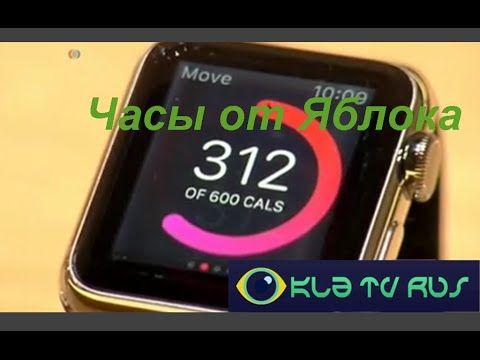 Дорогие Часы от ЯБЛОКА  /Apple/