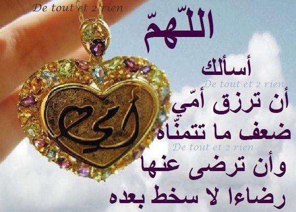 ادعية مصورة ادعية اسلامية مصورة ادعية دينية مستجابة مكتوبة بالصور Heart Ring Gold Rings Mother And Father
