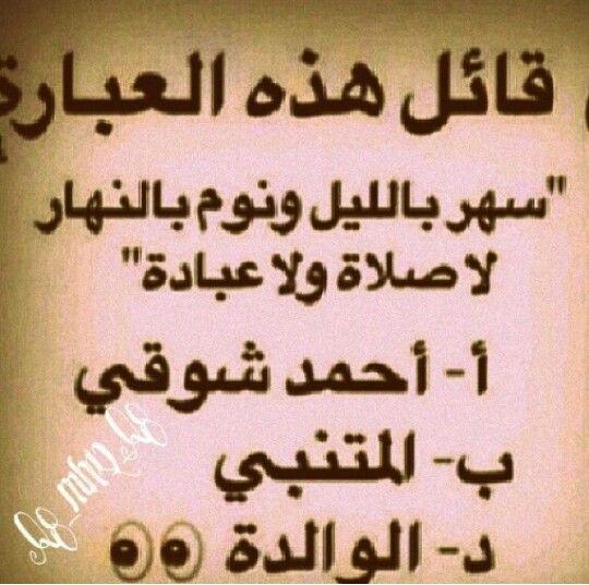 سؤال صعب جدا اضن انو الوالدة Cool Words Arabic Jokes Words