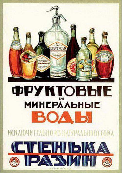 Реклама советского периода (67 фото + текст) | Рекламный ...