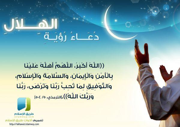 دعاء رؤية الهلال Ramadan Image Flyer