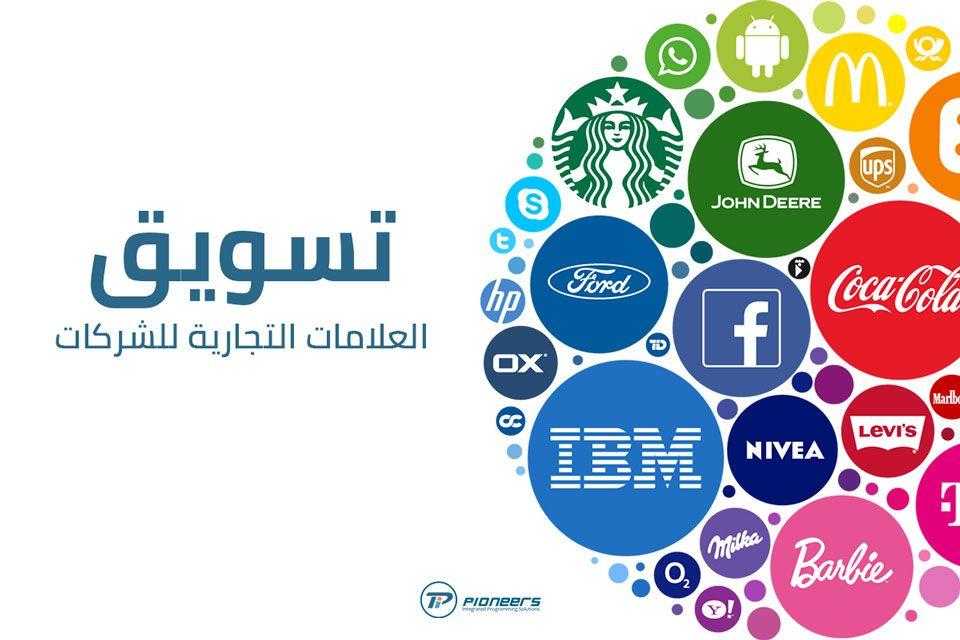 تسويق العلامات التجارية للشركات والمؤسسات الكبيرة والصغيرة Blog Marketing Marketing Public Company