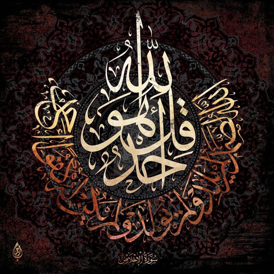 Surah Al Ikhlas by Baraja19 on DeviantArt in 2020