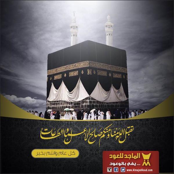 كل عام وأنتم بخير وتقبل الله صالح أعمالكم عيد الأضحى صباح الخير الماجد للعود Fete Musulmane Musulmanes