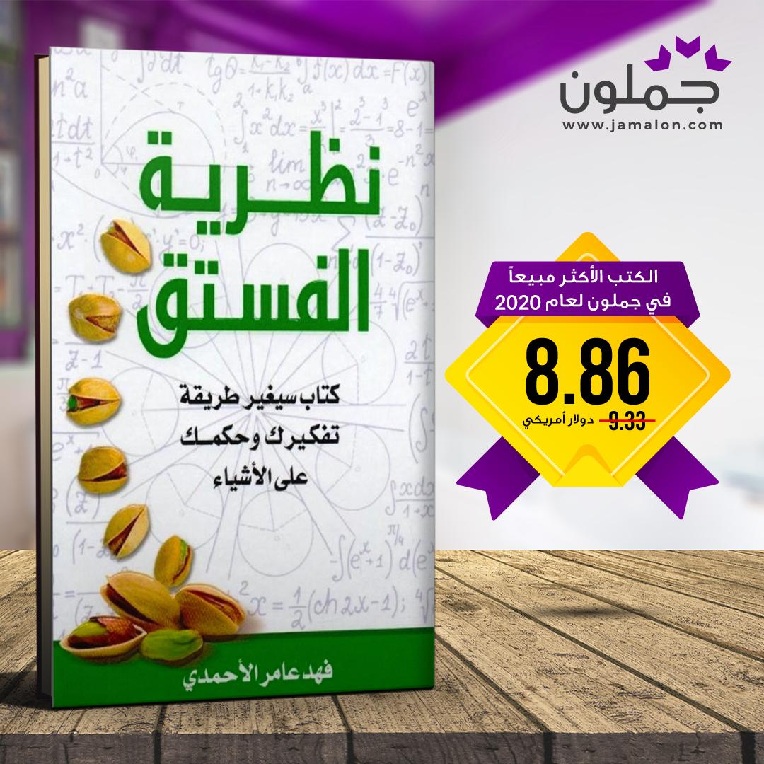 كتاب نظرية الفستق للكاتب فهد الأحمدي In 2021 Book Cover Books Novelty Sign