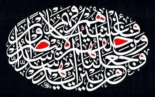 Desertrose Aayat Bayinat Calligraphy Art Islamic Calligraphy Calligraphy Art Arabic Calligraphy