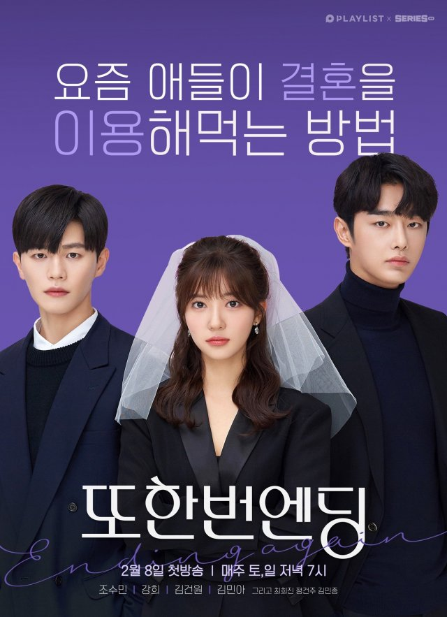 The Poster For Ending Again Comes Out New Korean Drama Web Drama Korean Drama Movies