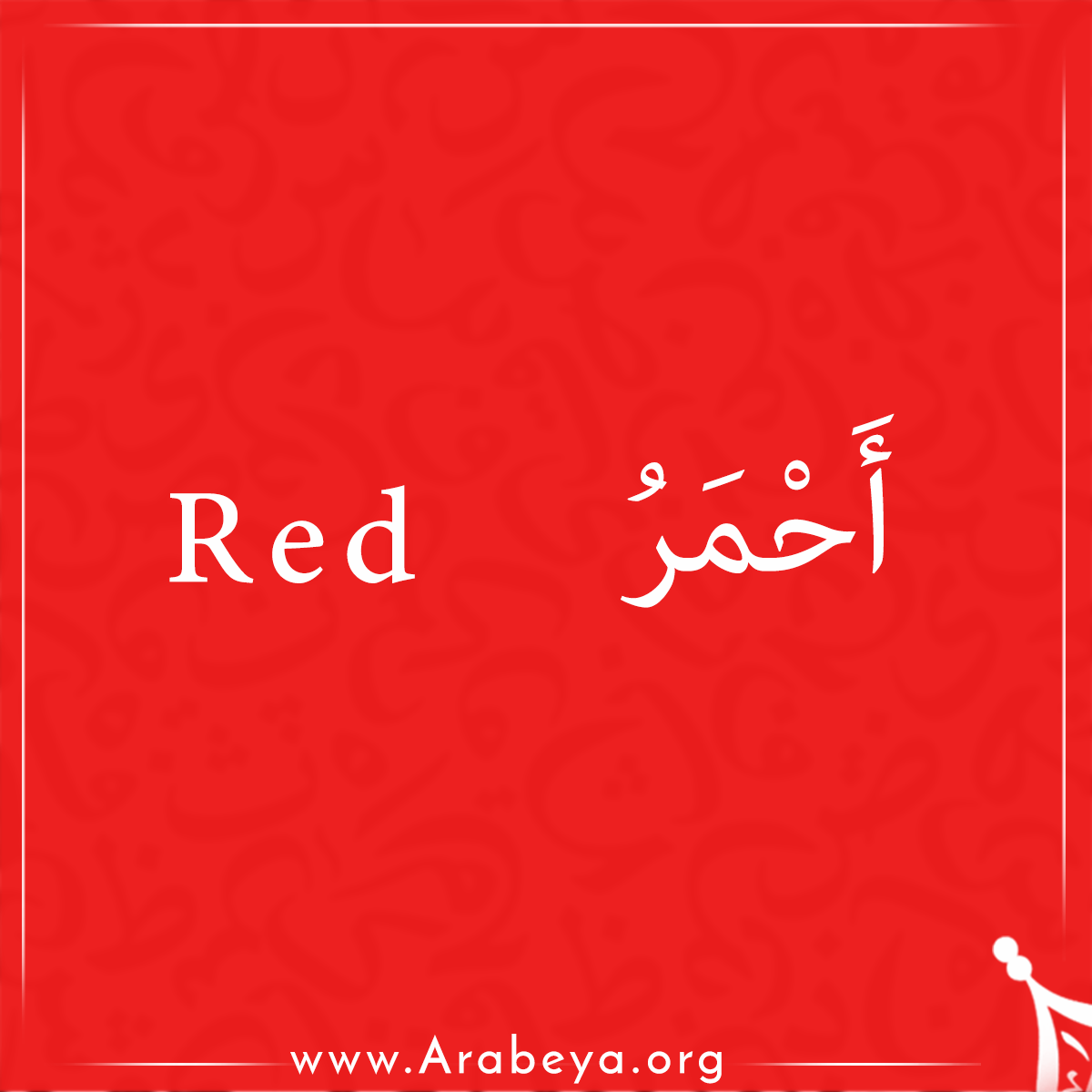 Pin By Arabeya Arabic Language Center On Colors In Arabic