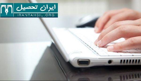 ثبت نام دبیرستان البرز پایه هفتم School application