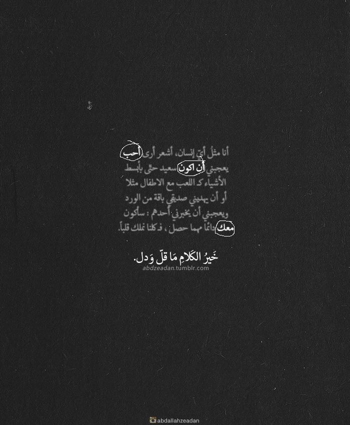 اقتباسات Quotes Arabic Quotes Movie Posters