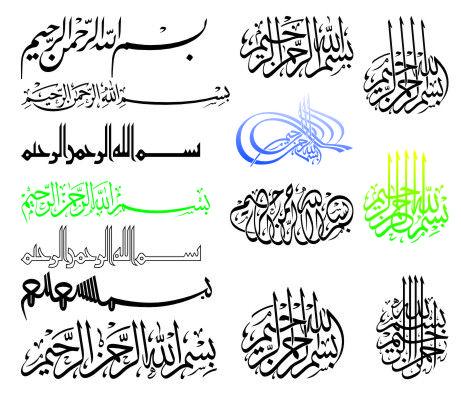 Free Download Bismillah Kaligrafi Islami Vector Kaligrafi Seni