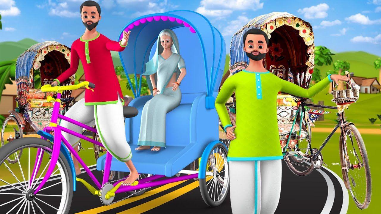 நல்ல ரிக்ஷா வாலா தமிழ் கதை | Good Rickshaw Wala Story in ...