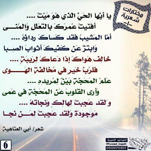 مختارات شعرية من شعر أبو العتاهية Uzes Poetry Arabic
