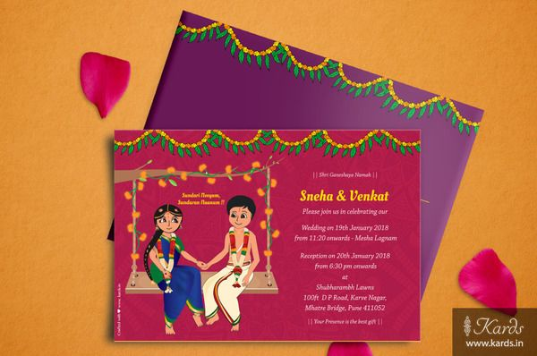 Tamil Quotes For Wedding Invitation: Tambhram Oonjal Invitation Indian Wedding Invitation Card