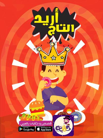 قصة عن الاسراف في الطعام قصص اطفال هادفة قصة اريد التاج بتطبيق قصص وحكايات بالعربي Vault Boy Character App