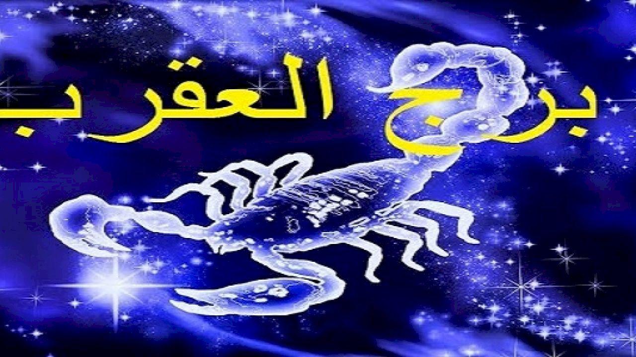 ما صفات برج العقرب Sun In Scorpio Zodiac Signs Scorpio Scorpio Zodiac