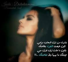 نتيجة بحث الصور عن كم كنت احبك في الوعي واللاوعي Arabic Words Words Quotes