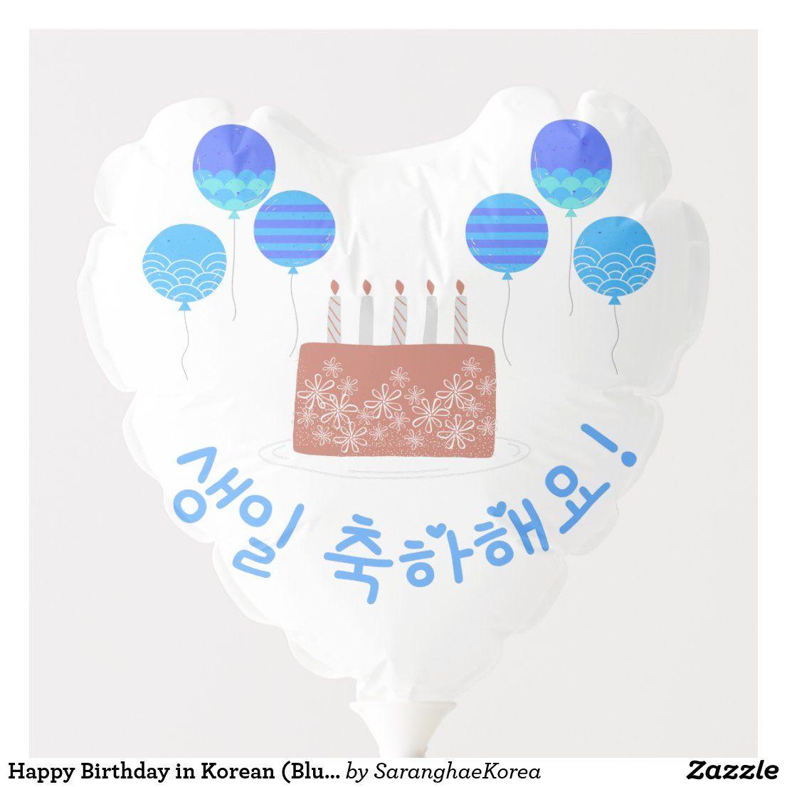 Happy Birthday Card In Korean Printable Korean Alphabet Hangul Card Hangul Birthday Card Korean Gift Bday Card Pdf Jpeg Digital Happy Birthday Cards Korean Alphabet Korean Gift