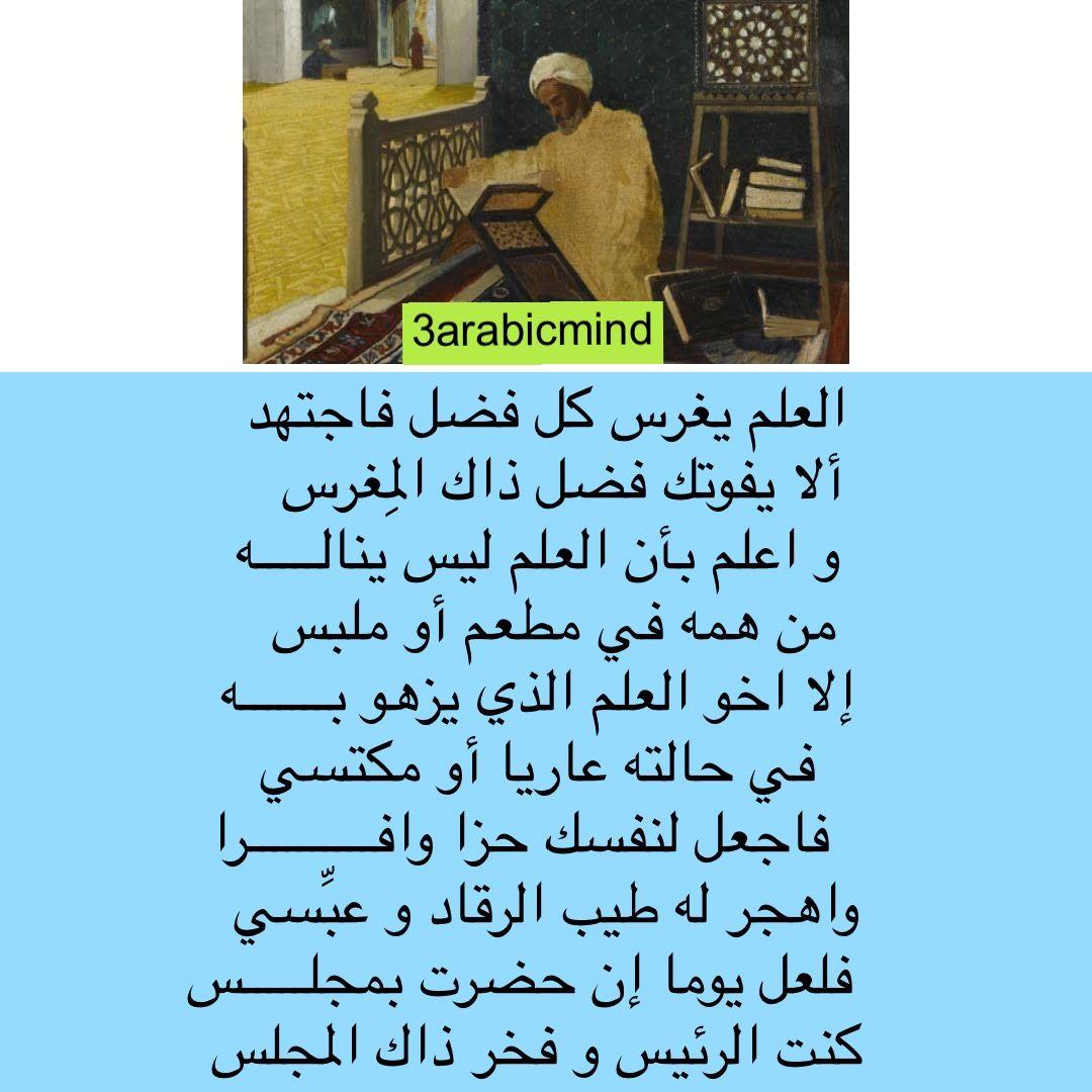 شعر جميل عن فضل العلم و العلماء Ecard Meme Memes Islam
