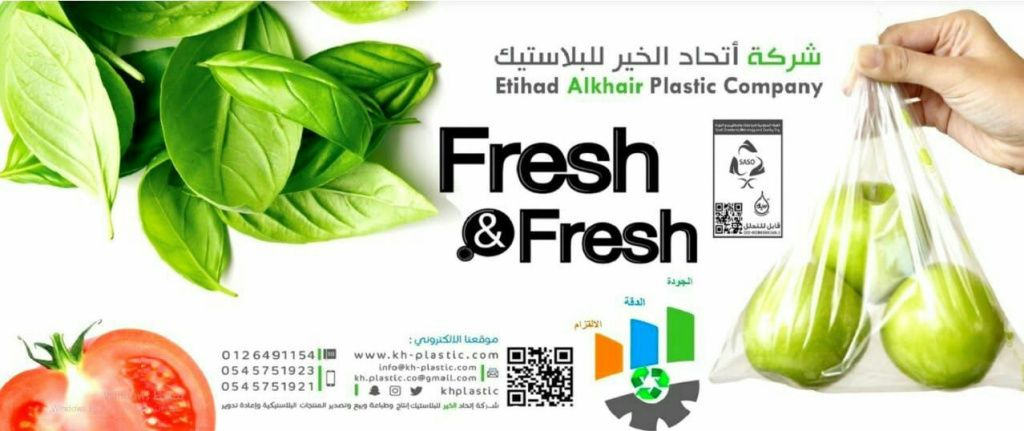 اكياس بلاستيك للبيع اكياس نفايات للبيع أكياس نايلون للبيع من مصنع اتحاد الخير للبلاستيك بجدة 0545751921 اختيارك عند البحث عن مصنع اكياس بلاستي Plastic Company Celery Fresh