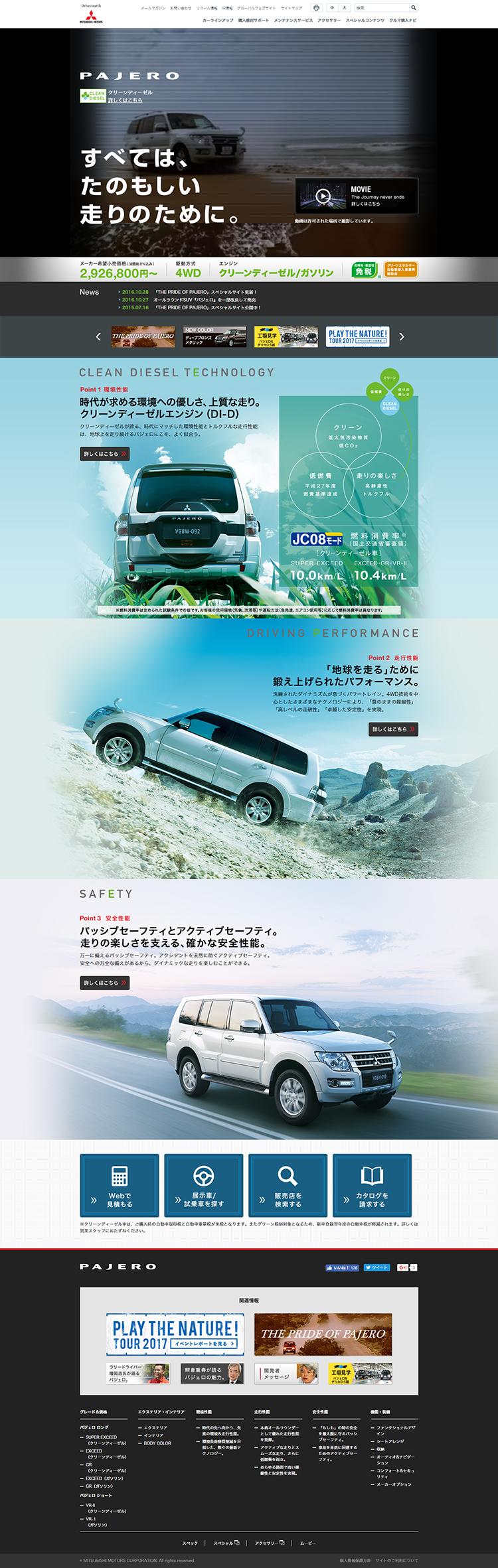 PAJERO|WEBデザイナーさん必見!ランディングページのデザイン参考に(かっこいい系)