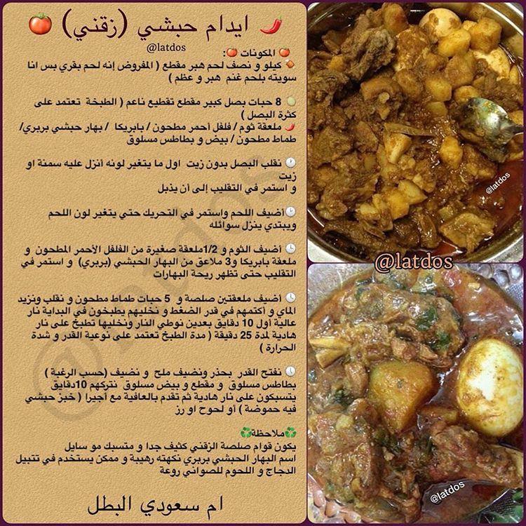مطبخ وطبخات أم سعودي Latdos2 Instagram Photos And Videos Food Tasting Desi Food Food