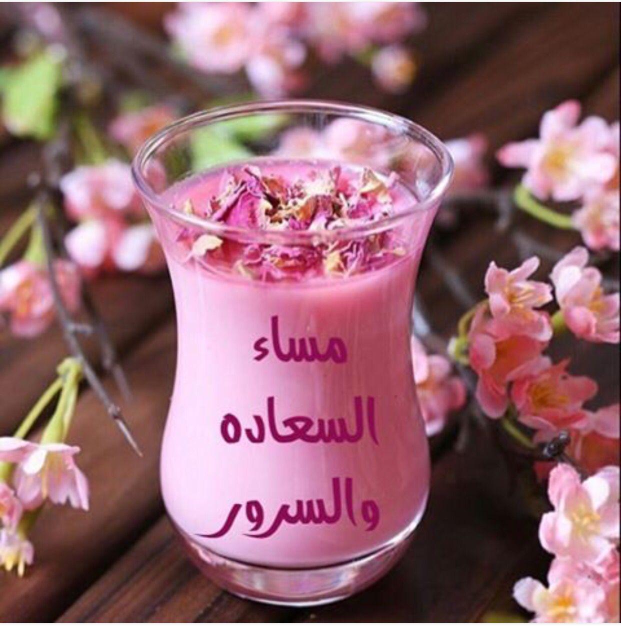 مساء السعادة والنور Good Evening Wishes Good Morning Arabic Good Morning Good Night