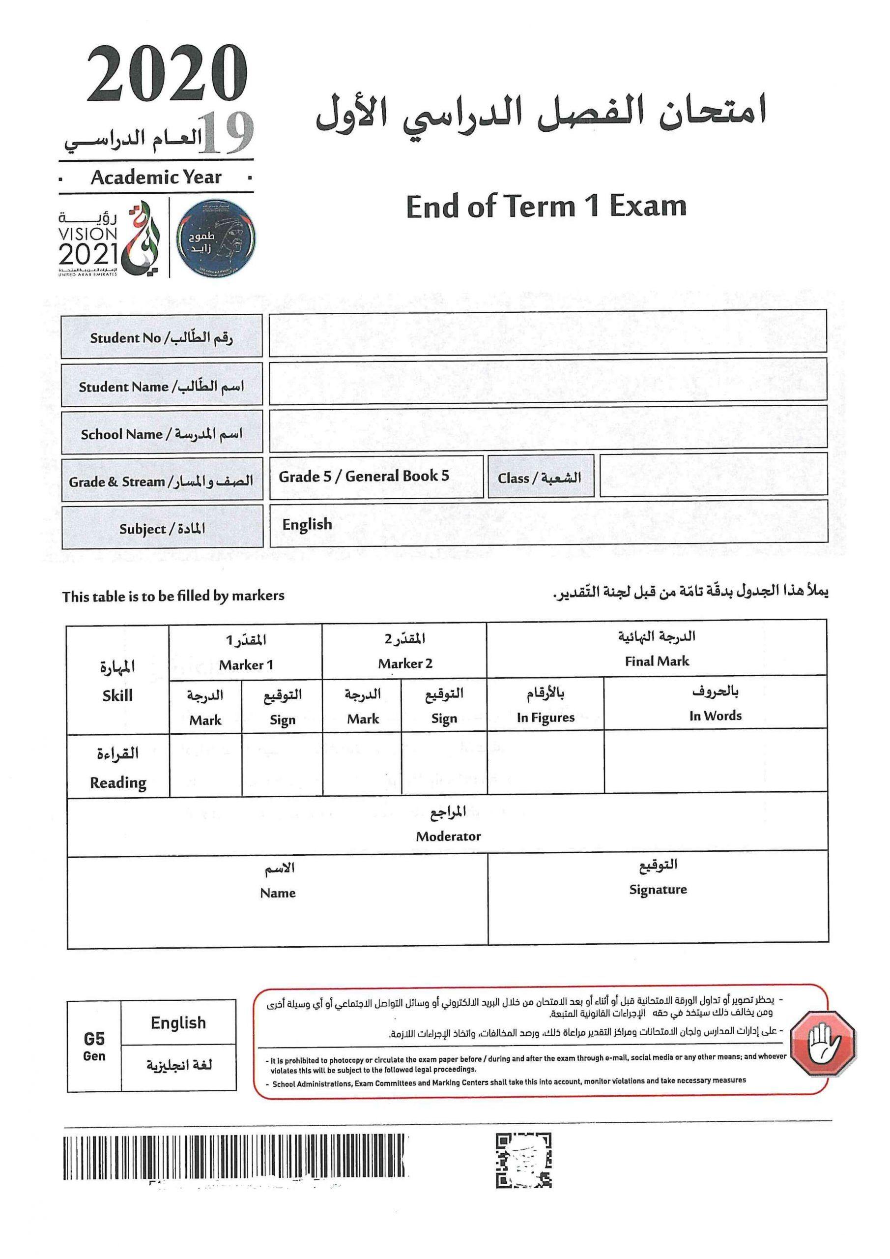 امتحان نهاية الفصل الدراسي الاول 2019 2020 الصف الخامس مادة اللغة الانجليزية 5th Class Student Exam