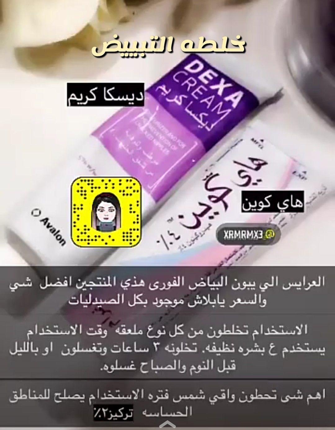 Pin By Zaaha 23 On علاج مشاكل الوجة Hand Soap Bottle Soap Bottle Hand Soap