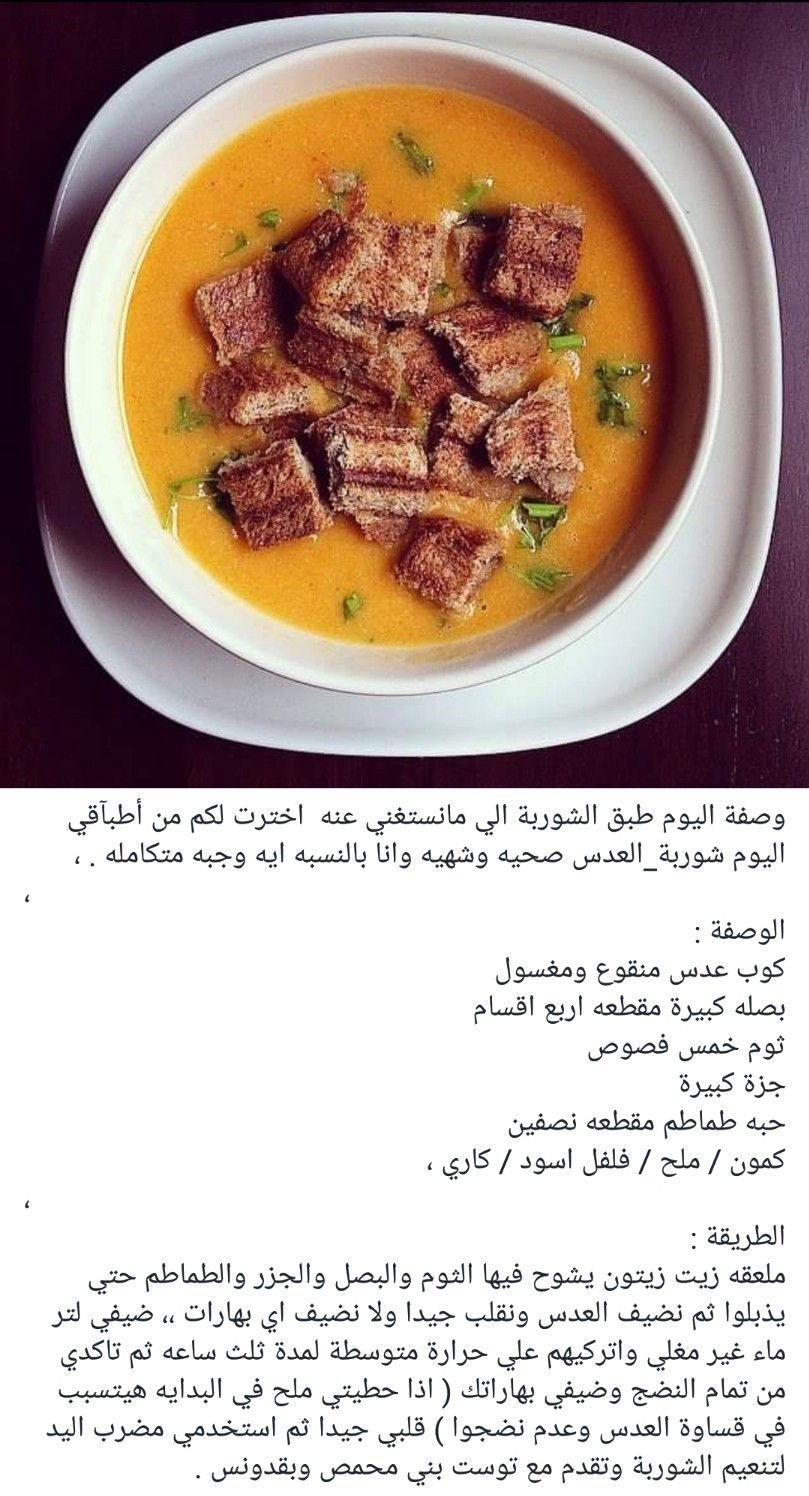 Pin By Nada Attia Gallery On أكلات صحية Healthy Diet Food Cooking Recipes Healthy Toddler Meals Soup Recipes