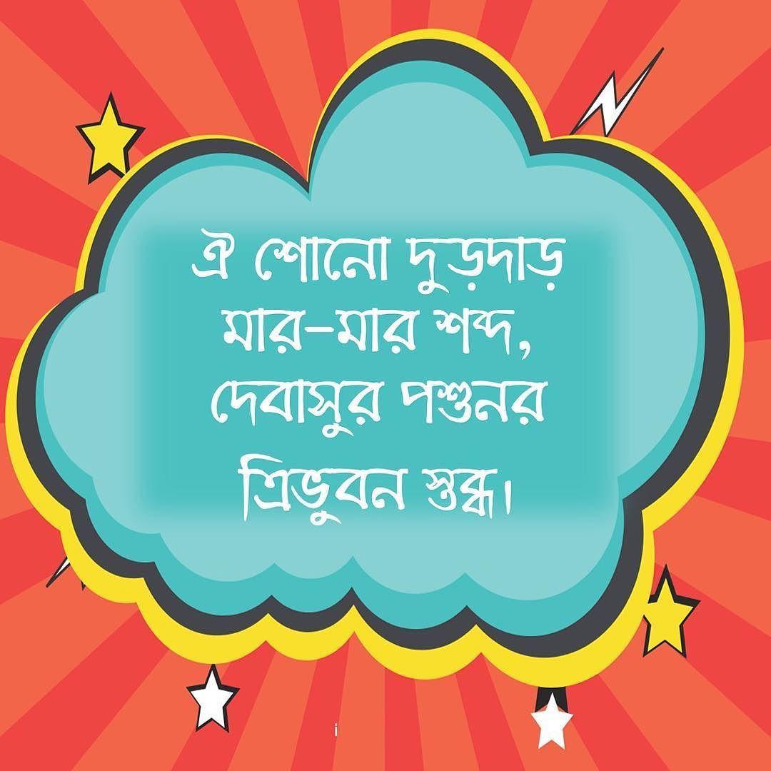 ভবক সভ Bangla Bengali Sukumar Sukumarray Satire Natok