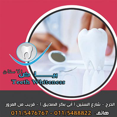 زيت القرنفل لإزالة الجير يلعب زيت القرنفل دورا كبيرا في تنظيف وتطهير الفم من البكتيريا فيمكن استخدامه كعلاج للكثير من ألام اللثة Teeth Pacifier Children