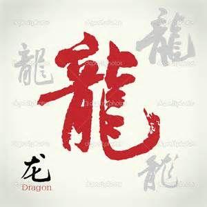Chinese Calligraphy: Dragon (FU)