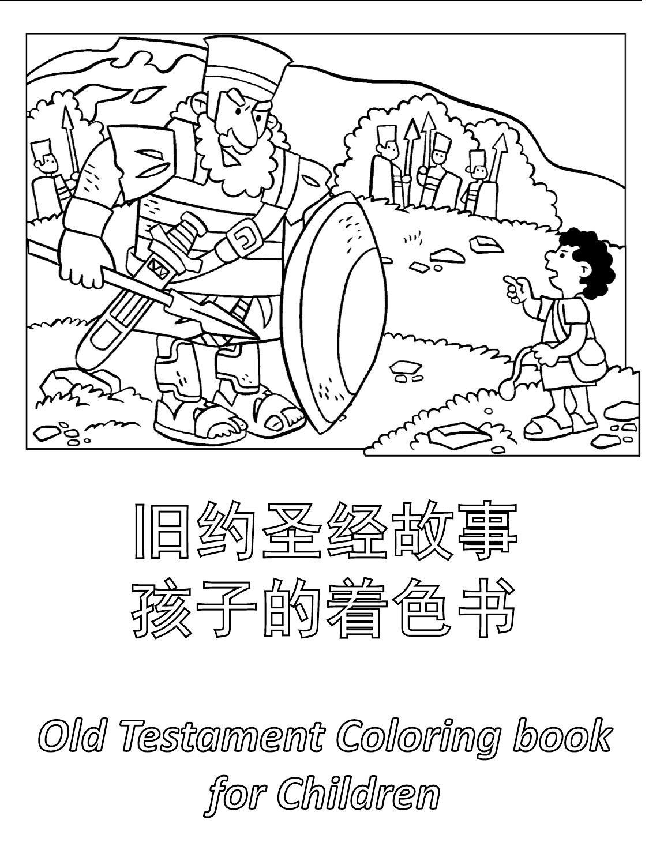 旧约圣经故事孩子的着色书 old testament coloring book for children