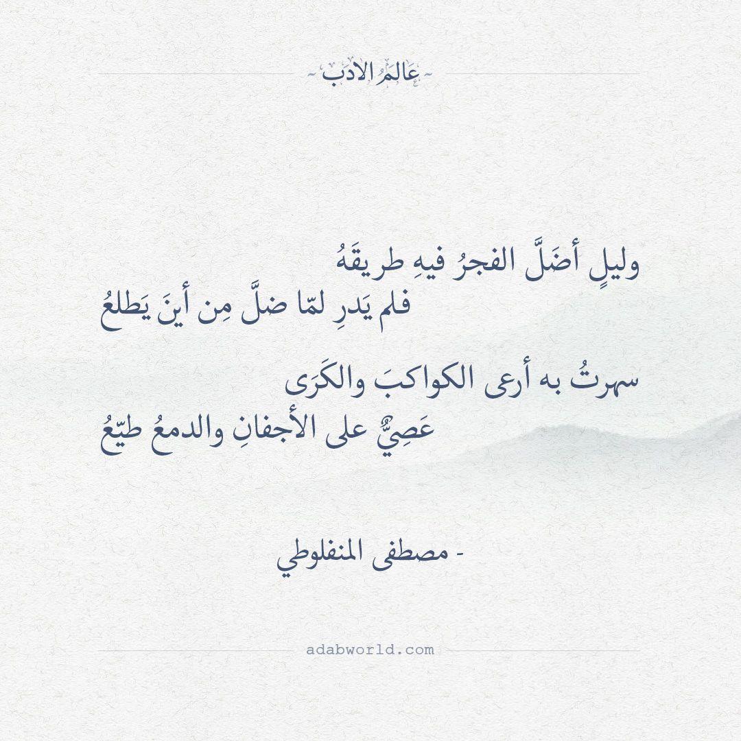 وليل أضل الفجر فيه طريقه مصطفى المنفلوطي عالم الأدب Poem Quotes Beautiful Words Arabic Poetry