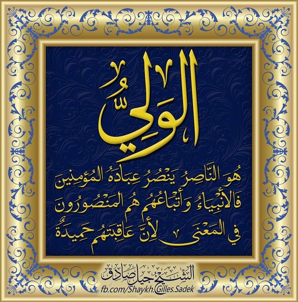56 الولي Allah Names Beautiful Names Of Allah Islamic Calligraphy