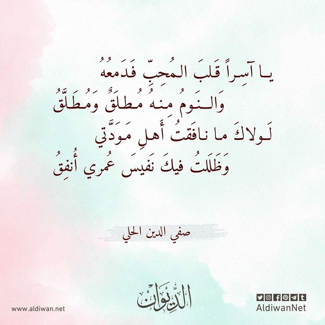 الديوان موسوعة الشعر العربي صفي الدين الحلي Photo Quotes Quotes Poet