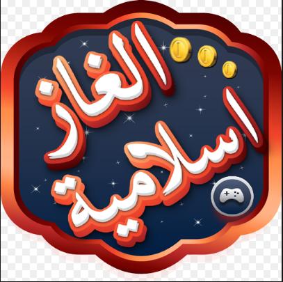 الغاز إسلامية وحلولها أعقد 10 ألغاز إسلامية Desserts Sugar Cookie Food
