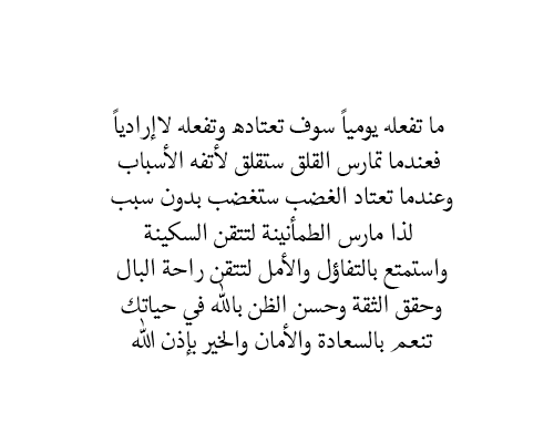 Pin By Eng Ebaa On راقتني Words Quotes Quotations Quotes