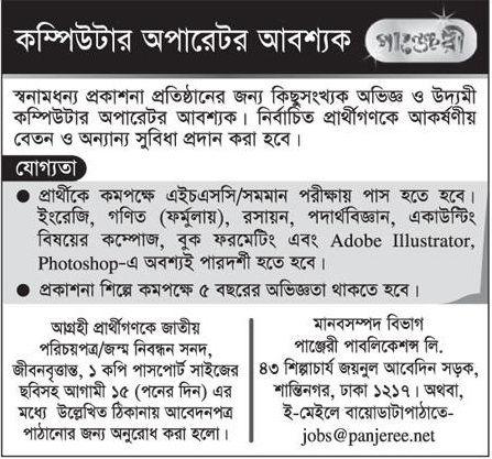 Panjeree Publications Ltd Job Circular Job Circular Pinterest - machine operator job description