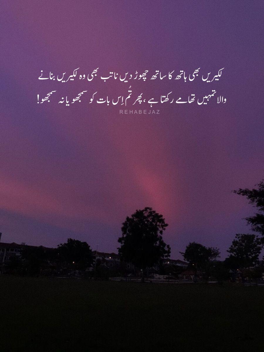 Pin By Hayat On Via Rehab Ejaz Quran Quotes Love Islamic Love Quotes Islamic Quotes