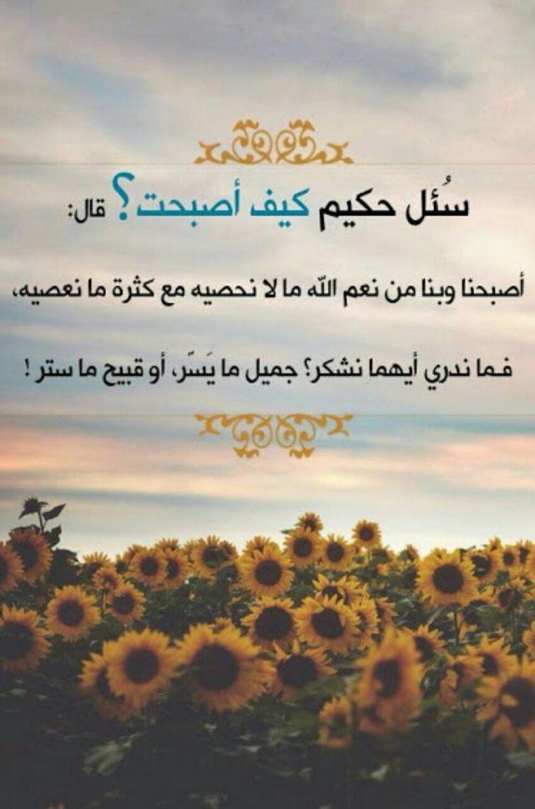 من نعم الله Islamic Quotes Quran Morning Texts Arabic Quotes