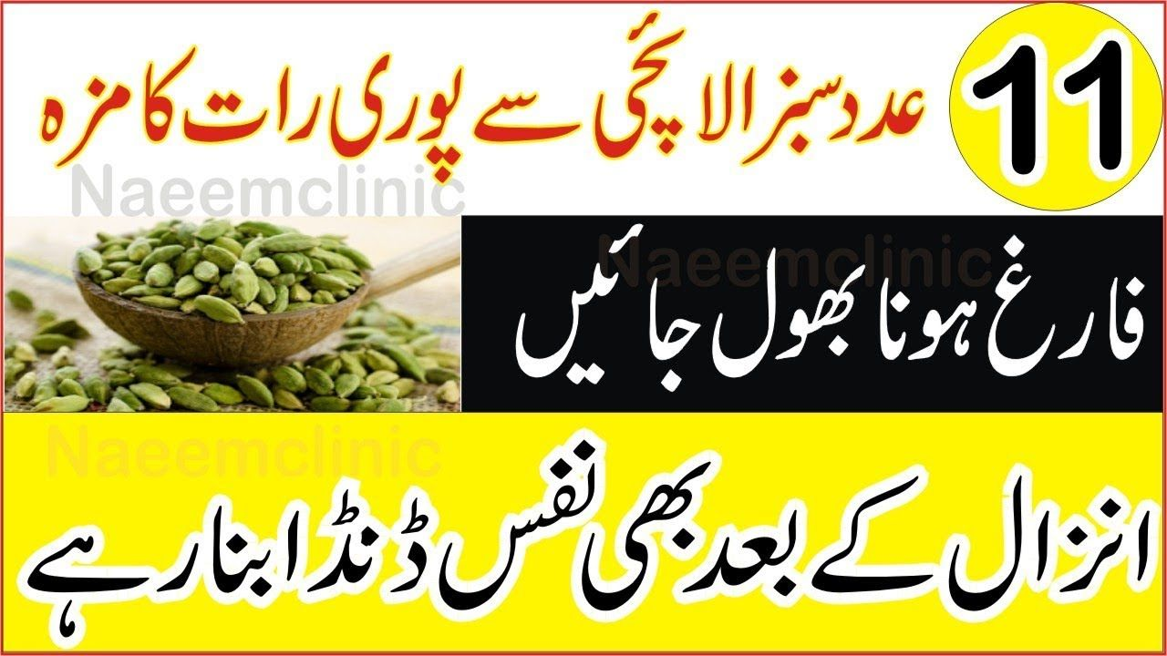 Naeemclinic Choti Ilachi 11 Nafas Farigh Honay Kay Bad Bhi Danda