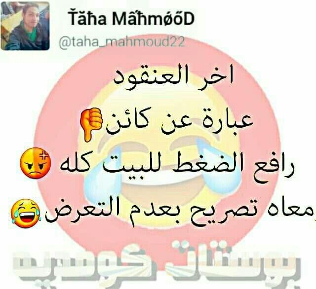 انا اخر العنقود من هنا اخر العنقود Me Last Cluster Who Felicitate Last Cluster Arabic Funny Jokes Words