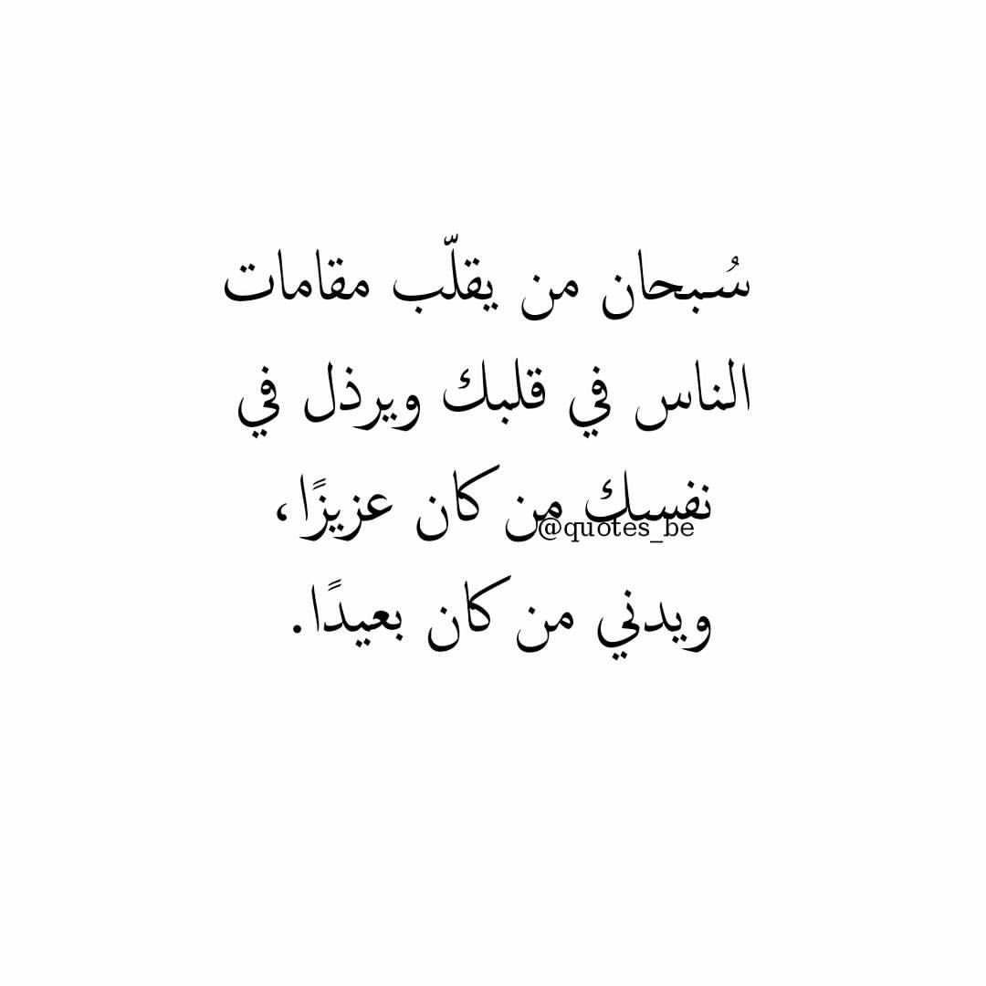 الحياة تغير الناس تغير الحال الحب الكره البغض المودة الرحمة العلاقات الاجتماعية سبحان الله Caption Quotes Words Quotes Islamic Quotes