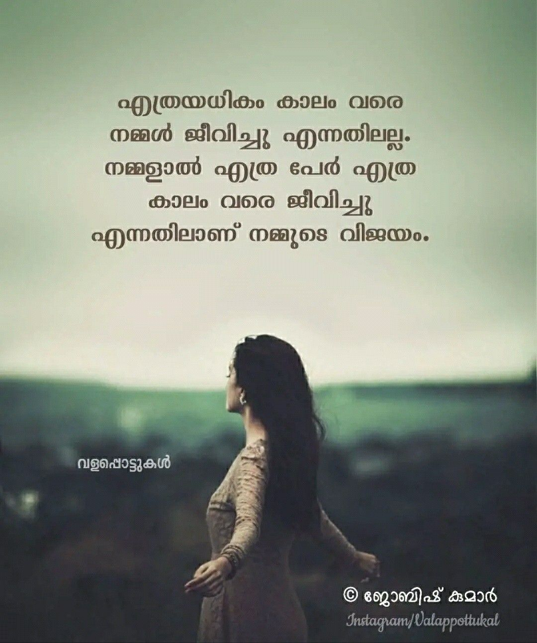 Pin by Lakshmi on മലയാളം Instagram, Malayalam quotes, Poster