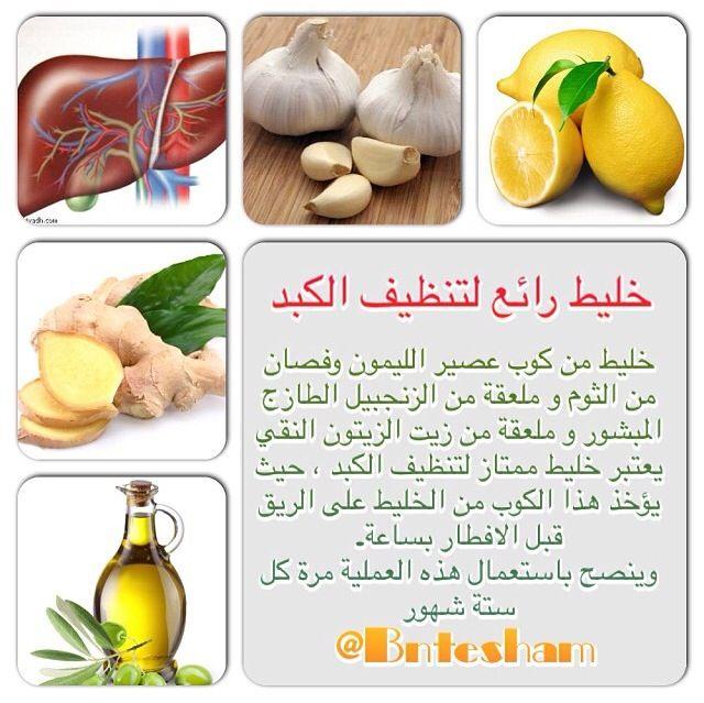 Syria Health Tips Roulanaji ثوم زيت زيتون زنجبيل ليمون فوائد كويت سوريا سعودية لبنان مشروب Health Facts Food Health Food Health Fitness Nutrition