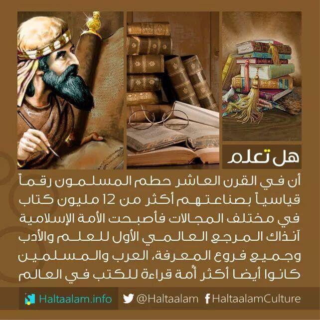 هل تعلم Knowledge Quotes Funny Arabic Quotes Book Quotes